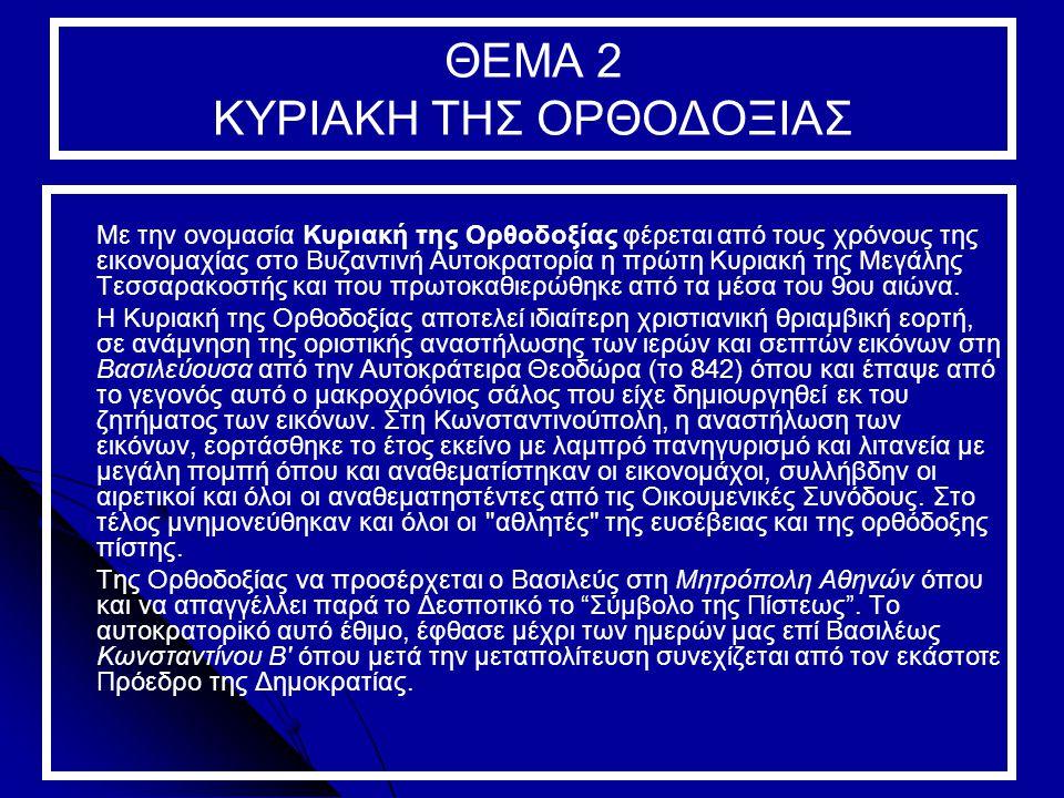 ΘΕΜΑ 2 ΚΥΡΙΑΚΗ ΤΗΣ ΟΡΘΟΔΟΞΙΑΣ