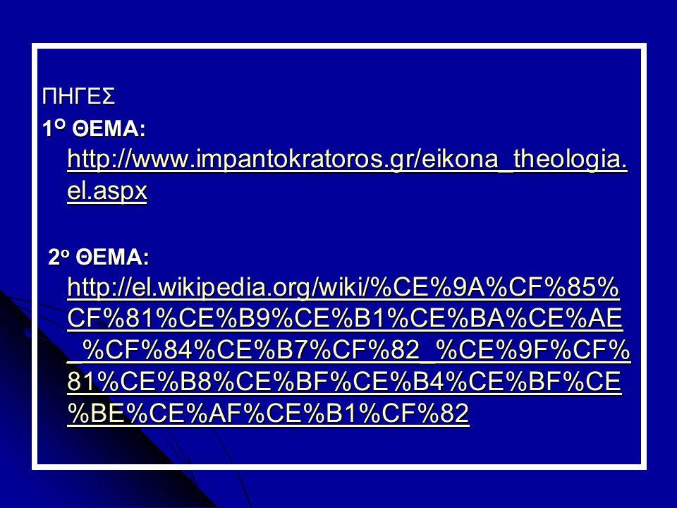 ΠΗΓΕΣ 1Ο ΘΕΜΑ: http://www.impantokratoros.gr/eikona_theologia.el.aspx.