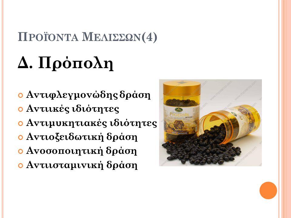 Δ. Πρόπολη Προϊόντα Μελισσων(4) Αντιφλεγμονώδης δράση