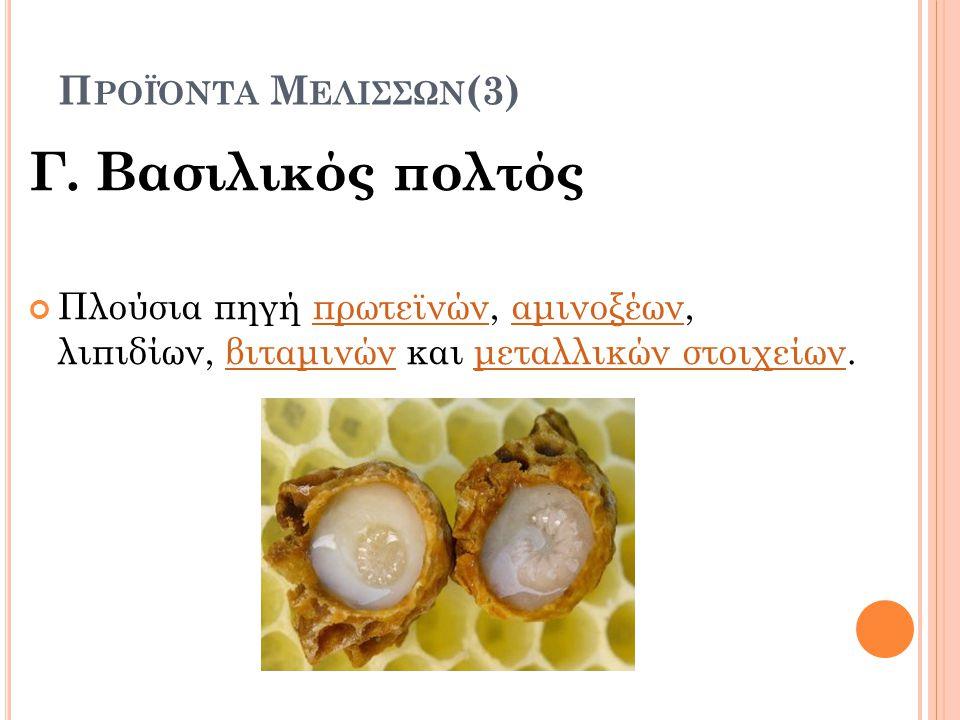 Γ. Βασιλικός πολτός Προϊόντα Μελισσων(3)