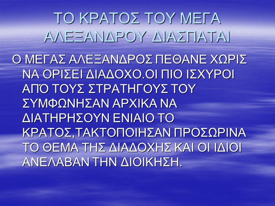 ΤΟ ΚΡΑΤΟΣ ΤΟΥ ΜΕΓΑ ΑΛΕΞΑΝΔΡΟΥ ΔΙΑΣΠΑΤΑΙ