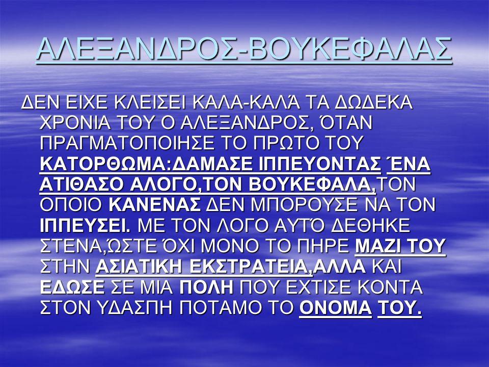 ΑΛΕΞΑΝΔΡΟΣ-ΒΟΥΚΕΦΑΛΑΣ