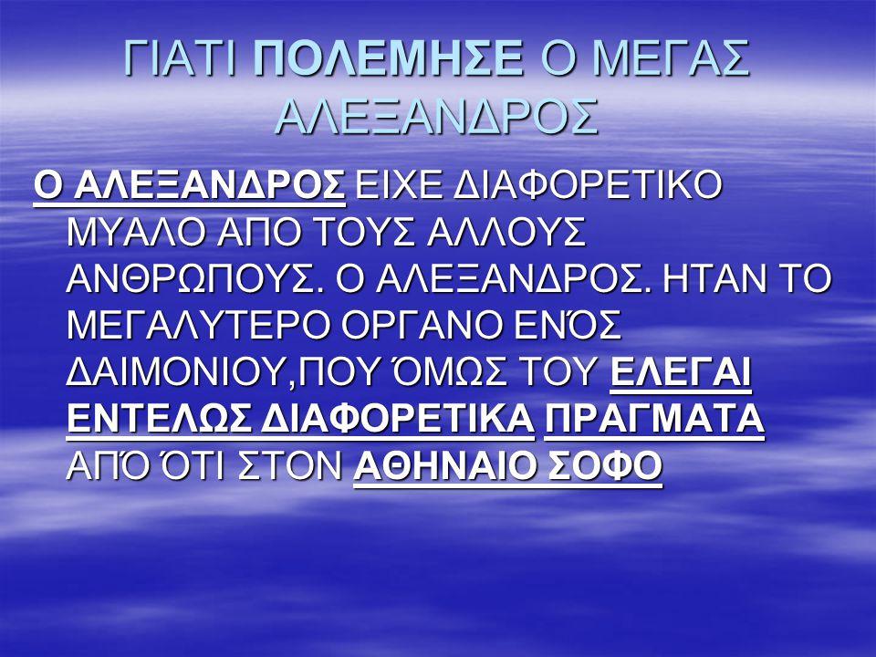 ΓΙΑΤΙ ΠΟΛΕΜΗΣΕ Ο ΜΕΓΑΣ ΑΛΕΞΑΝΔΡΟΣ