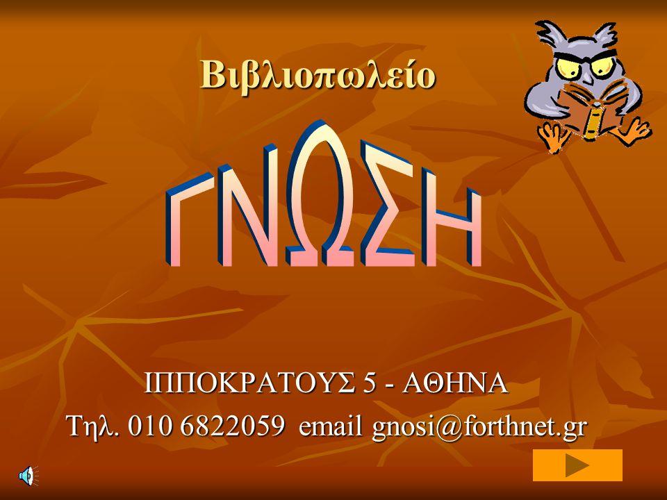 ΙΠΠΟΚΡΑΤΟΥΣ 5 - ΑΘΗΝΑ Τηλ. 010 6822059 email gnosi@forthnet.gr