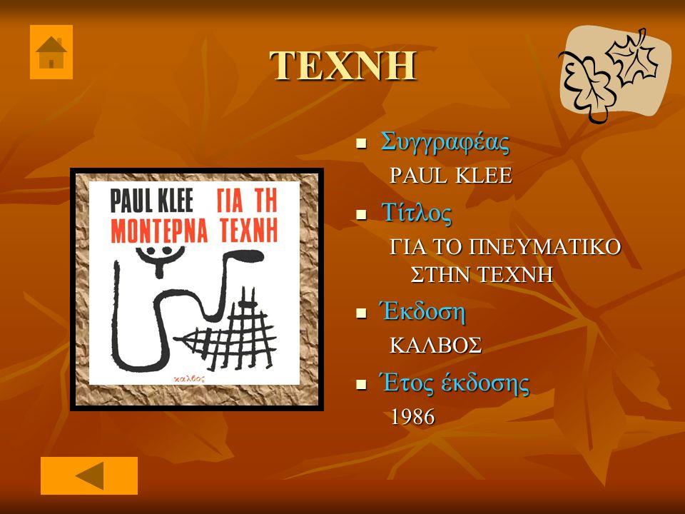 ΤΕΧΝΗ Συγγραφέας Τίτλος Έκδοση Έτος έκδοσης PAUL KLEE