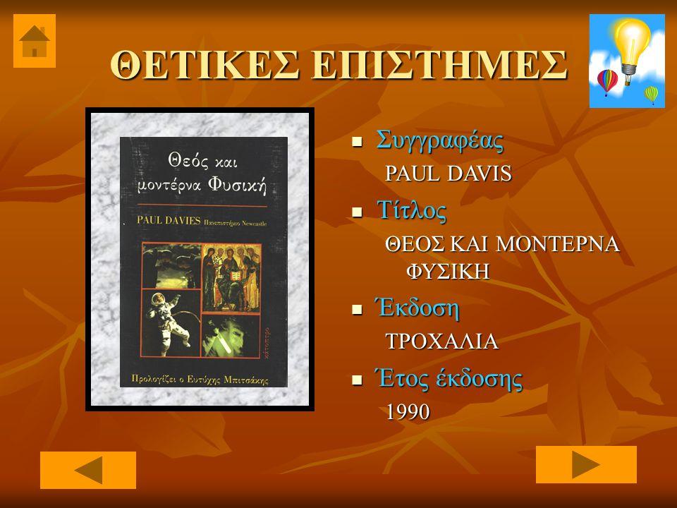 ΘΕΤΙΚΕΣ ΕΠΙΣΤΗΜΕΣ Συγγραφέας Τίτλος Έκδοση Έτος έκδοσης PAUL DAVIS