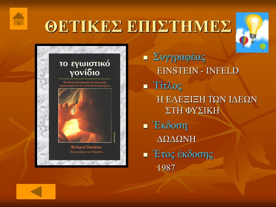 ΘΕΤΙΚΕΣ ΕΠΙΣΤΗΜΕΣ Συγγραφέας Τίτλος Έκδοση Έτος έκδοσης