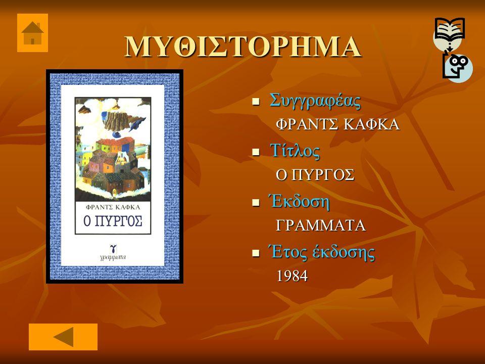 ΜΥΘΙΣΤΟΡΗΜΑ Συγγραφέας Τίτλος Έκδοση Έτος έκδοσης ΦΡΑΝΤΣ ΚΑΦΚΑ