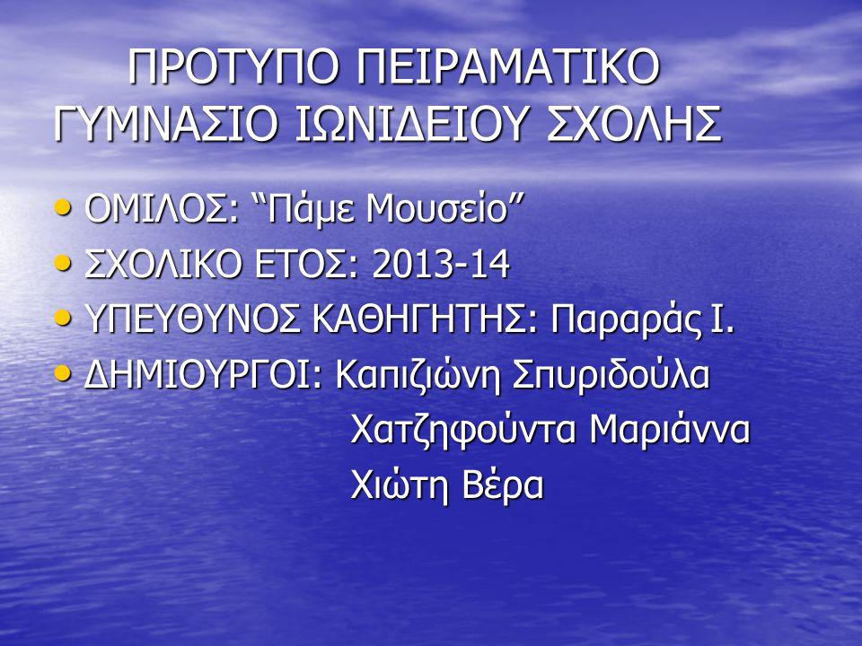 ΠΡΟΤΥΠΟ ΠΕΙΡΑΜΑΤΙΚΟ ΓΥΜΝΑΣΙΟ ΙΩΝΙΔΕΙΟΥ ΣΧΟΛΗΣ