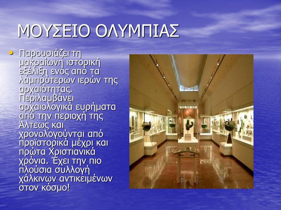 ΜΟΥΣΕΙΟ ΟΛΥΜΠΙΑΣ