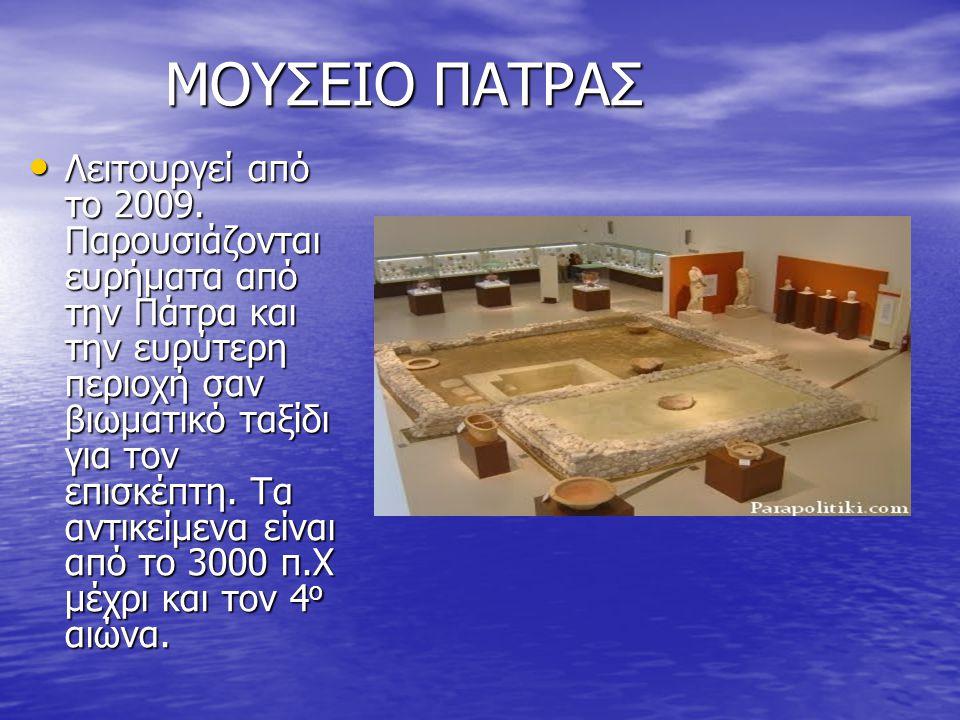 ΜΟΥΣΕΙΟ ΠΑΤΡΑΣ