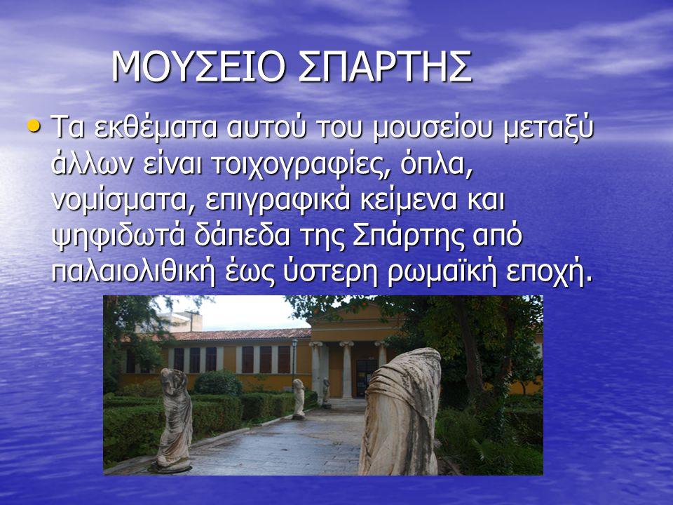 ΜΟΥΣΕΙΟ ΣΠΑΡΤΗΣ