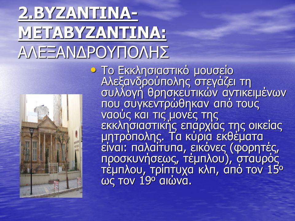 2.ΒΥΖΑΝΤΙΝΑ-ΜΕΤΑΒΥΖΑΝΤΙΝΑ: ΑΛΕΞΑΝΔΡΟΥΠΟΛΗΣ