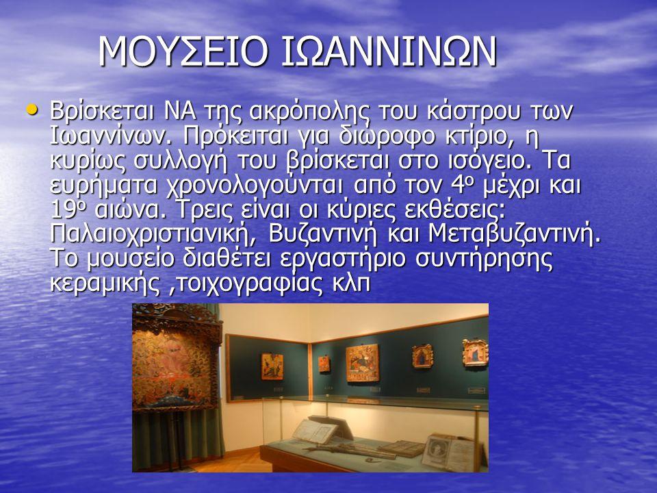 ΜΟΥΣΕΙΟ ΙΩΑΝΝΙΝΩΝ