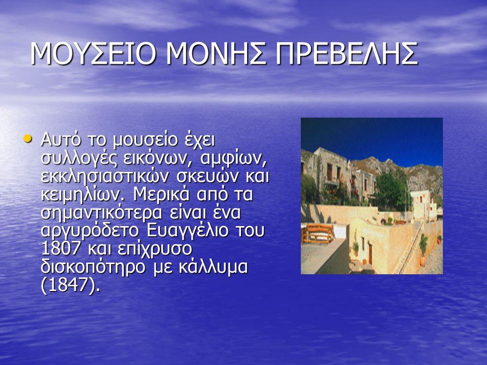 ΜΟΥΣΕΙΟ ΜΟΝΗΣ ΠΡΕΒΕΛΗΣ