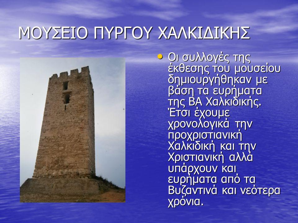 ΜΟΥΣΕΙΟ ΠΥΡΓΟΥ ΧΑΛΚΙΔΙΚΗΣ