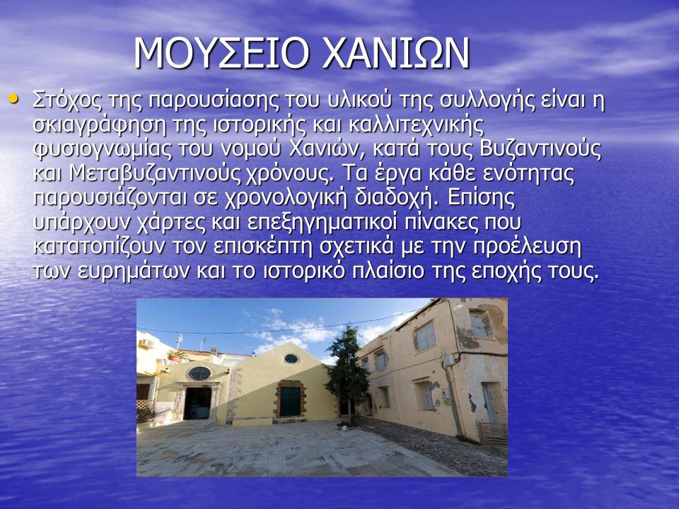 ΜΟΥΣΕΙΟ ΧΑΝΙΩΝ