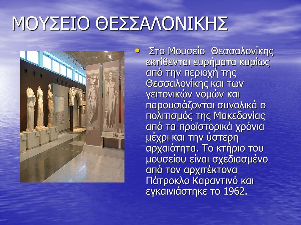 ΜΟΥΣΕΙΟ ΘΕΣΣΑΛΟΝΙΚΗΣ