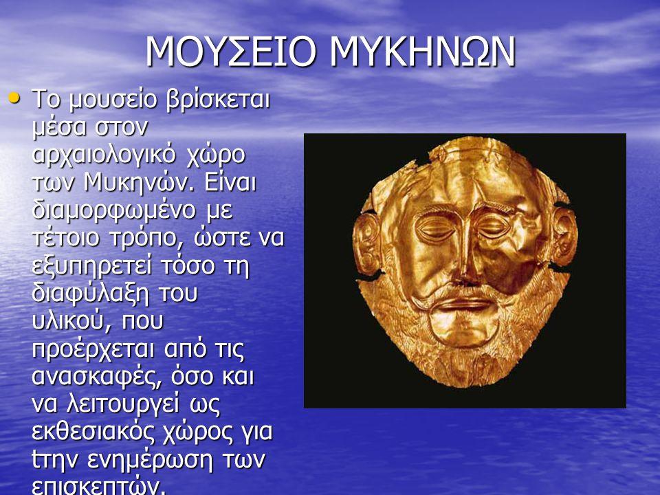 ΜΟΥΣΕΙΟ ΜΥΚΗΝΩΝ