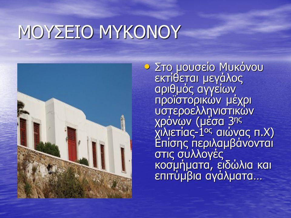 ΜΟΥΣΕΙΟ ΜΥΚΟΝΟΥ