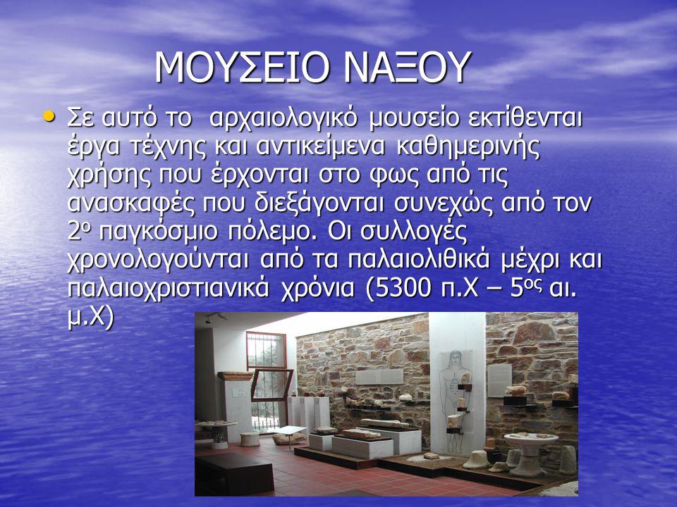 ΜΟΥΣΕΙΟ ΝΑΞΟΥ