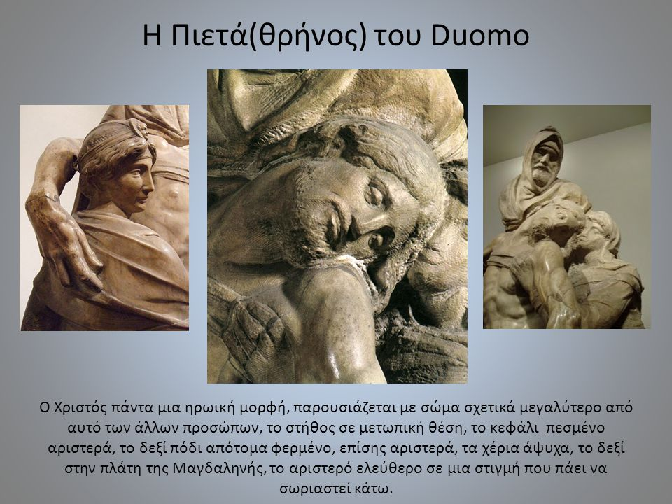 Η Πιετά(θρήνος) του Duomo