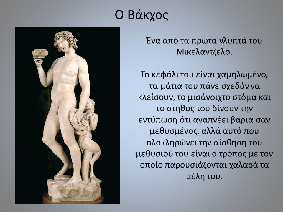 Ένα από τα πρώτα γλυπτά του Μικελάντζελο.