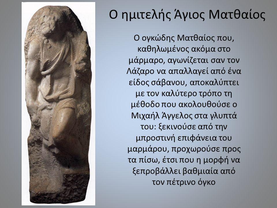 Ο ημιτελής Άγιος Ματθαίος