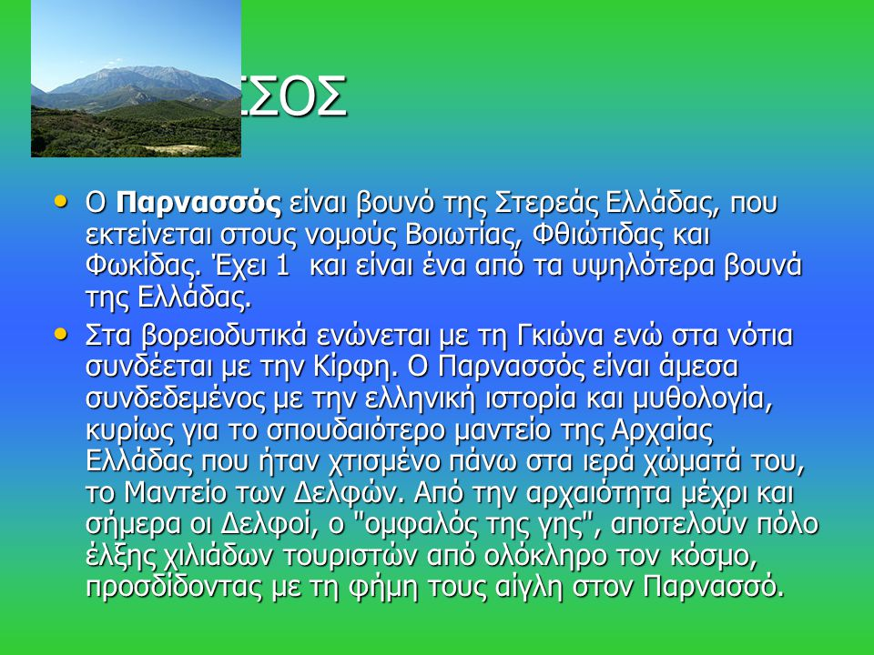 ΠΑΡΝΑΣΣΟΣ