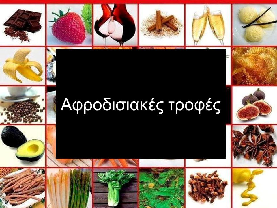 Αφροδισιακές τροφές