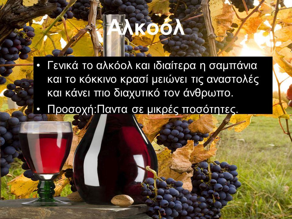 Αλκοόλ Γενικά το αλκόολ και ιδιαίτερα η σαμπάνια και το κόκκινο κρασί μειώνει τις αναστολές και κάνει πιο διαχυτικό τον άνθρωπο.