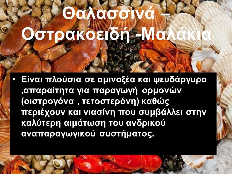 Θαλασσινά –Οστρακοειδή -Μαλάκια