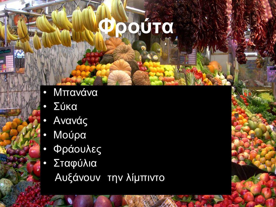 Φρούτα Μπανάνα Σύκα Ανανάς Μούρα Φράουλες Σταφύλια