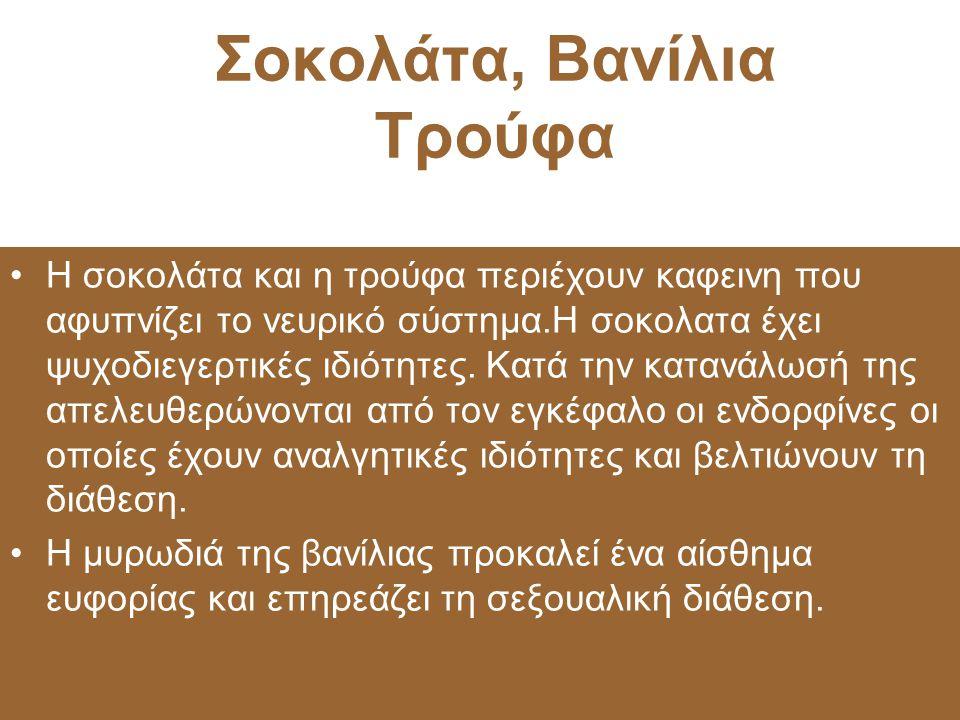 Σοκολάτα, Βανίλια Τρούφα