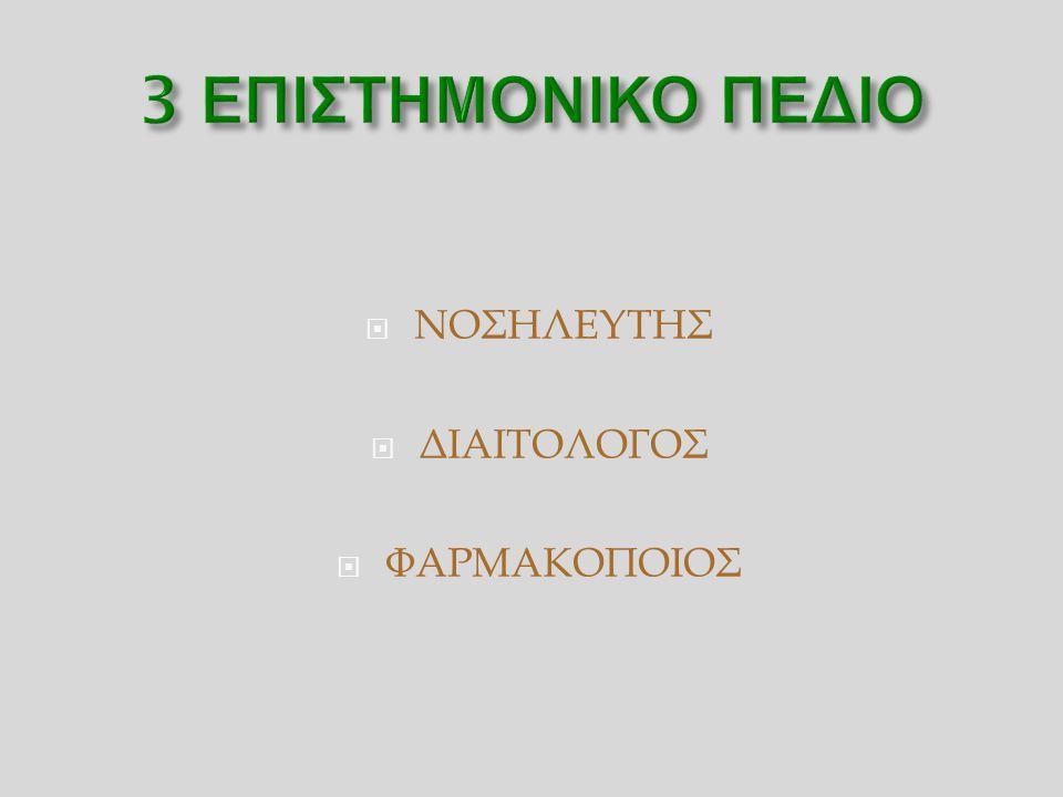 3 ΕΠΙΣΤΗΜΟΝΙΚΟ ΠΕΔΙΟ ΝΟΣΗΛΕΥΤΗΣ ΔΙΑΙΤΟΛΟΓΟΣ ΦΑΡΜΑΚΟΠΟΙΟΣ