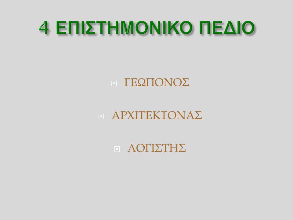 4 ΕΠΙΣΤΗΜΟΝΙΚΟ ΠΕΔΙΟ ΓΕΩΠΟΝΟΣ ΑΡΧΙΤΕΚΤΟΝΑΣ ΛΟΓΙΣΤΗΣ