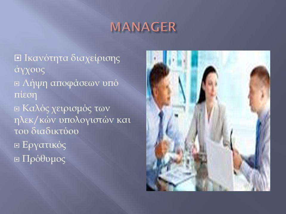 MANAGER Ικανότητα διαχείρισης άγχους Λήψη αποφάσεων υπό πίεση