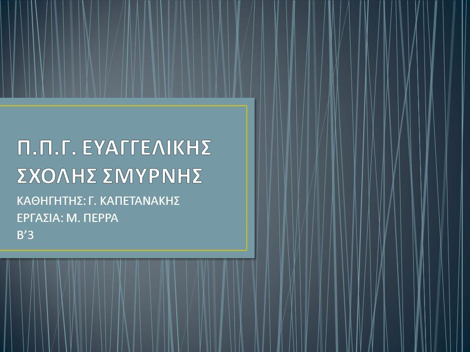 Π.Π.Γ. ΕΥΑΓΓΕΛΙΚΗΣ ΣΧΟΛΗΣ ΣΜΥΡΝΗΣ