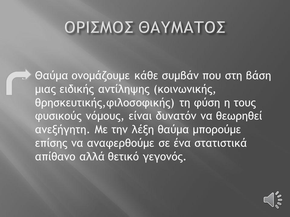 ΟΡΙΣΜΟΣ ΘΑΥΜΑΤΟΣ