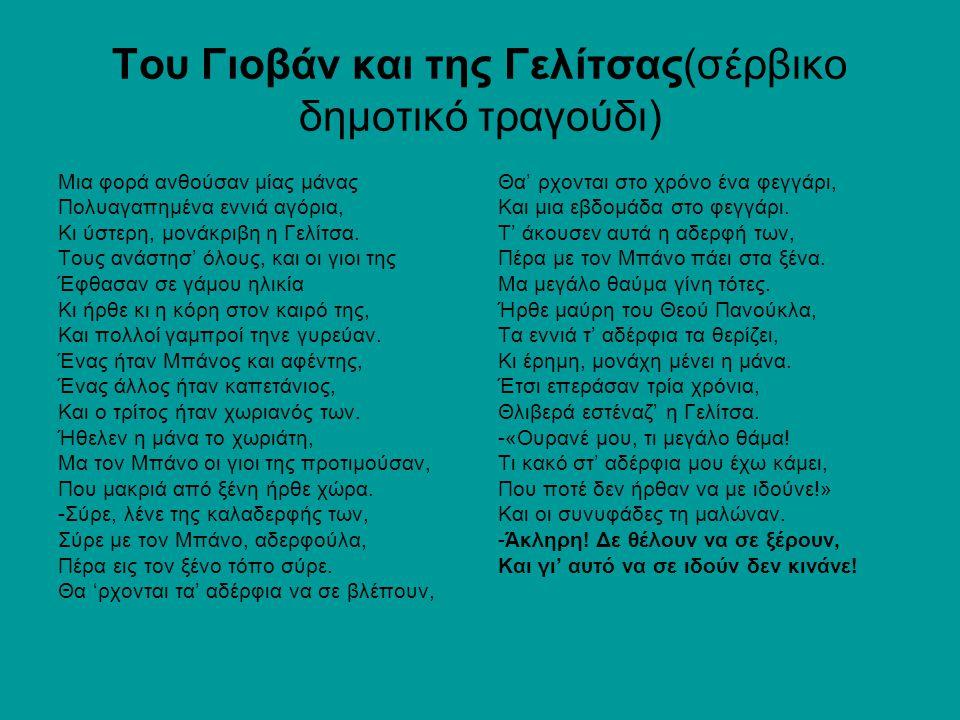 Του Γιοβάν και της Γελίτσας(σέρβικο δημοτικό τραγούδι)