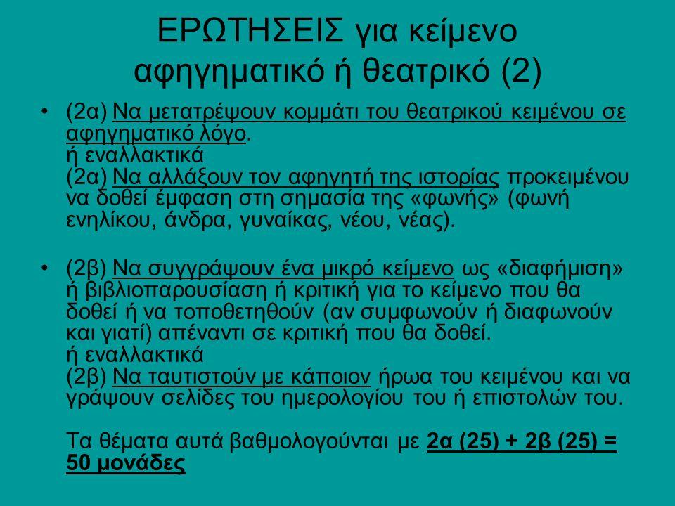 ΕΡΩΤΗΣΕΙΣ για κείμενο αφηγηματικό ή θεατρικό (2)