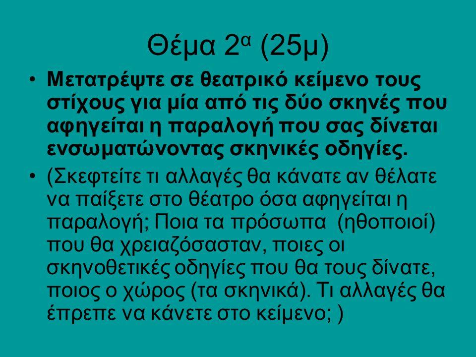 Θέμα 2α (25μ)