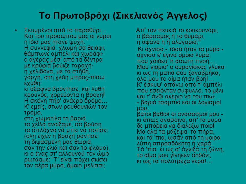 Το Πρωτοβρόχι (Σικελιανός Άγγελος)