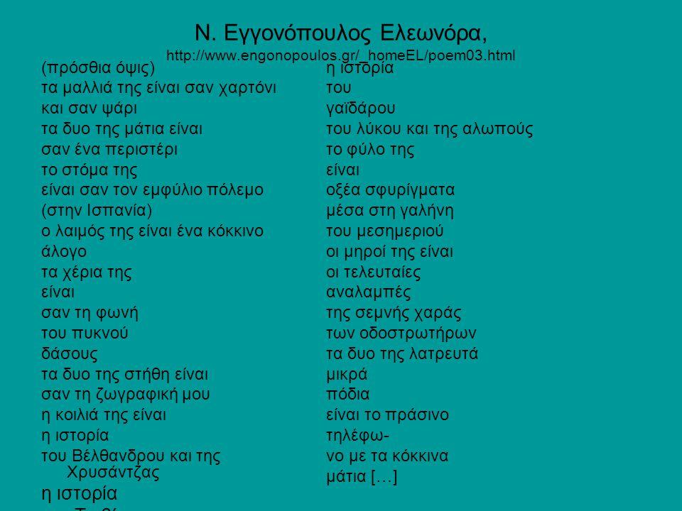 Ν. Εγγονόπουλος Ελεωνόρα, http://www. engonopoulos. gr/_homeEL/poem03