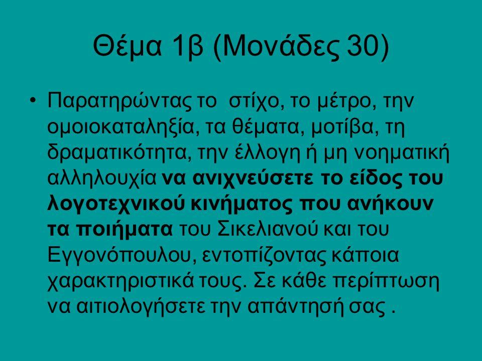 Θέμα 1β (Μονάδες 30)