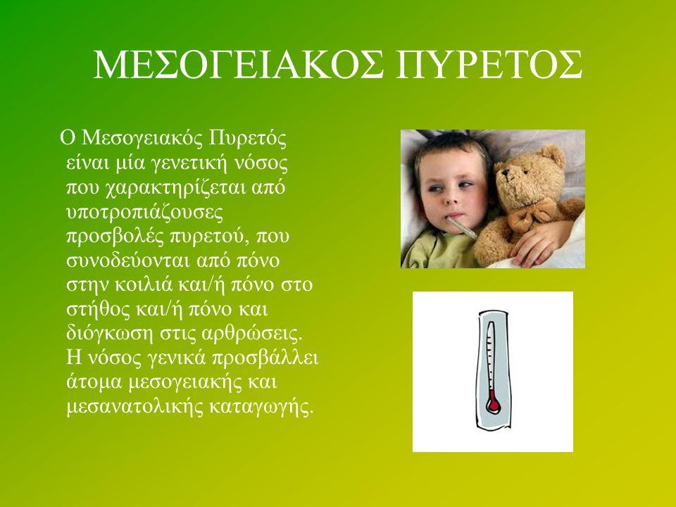 ΜΕΣΟΓΕΙΑΚΟΣ ΠΥΡΕΤΟΣ
