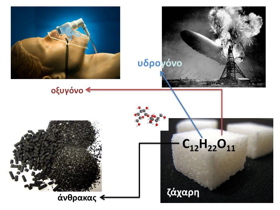 υδρογόνο οξυγόνο C12H22O11 ζάχαρη άνθρακας