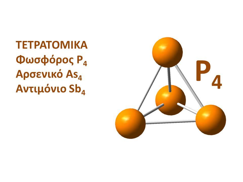 ΤΕΤΡΑΤΟΜΙΚΑ Φωσφόρος P4 Αρσενικό As4 Αντιμόνιο Sb4 P4