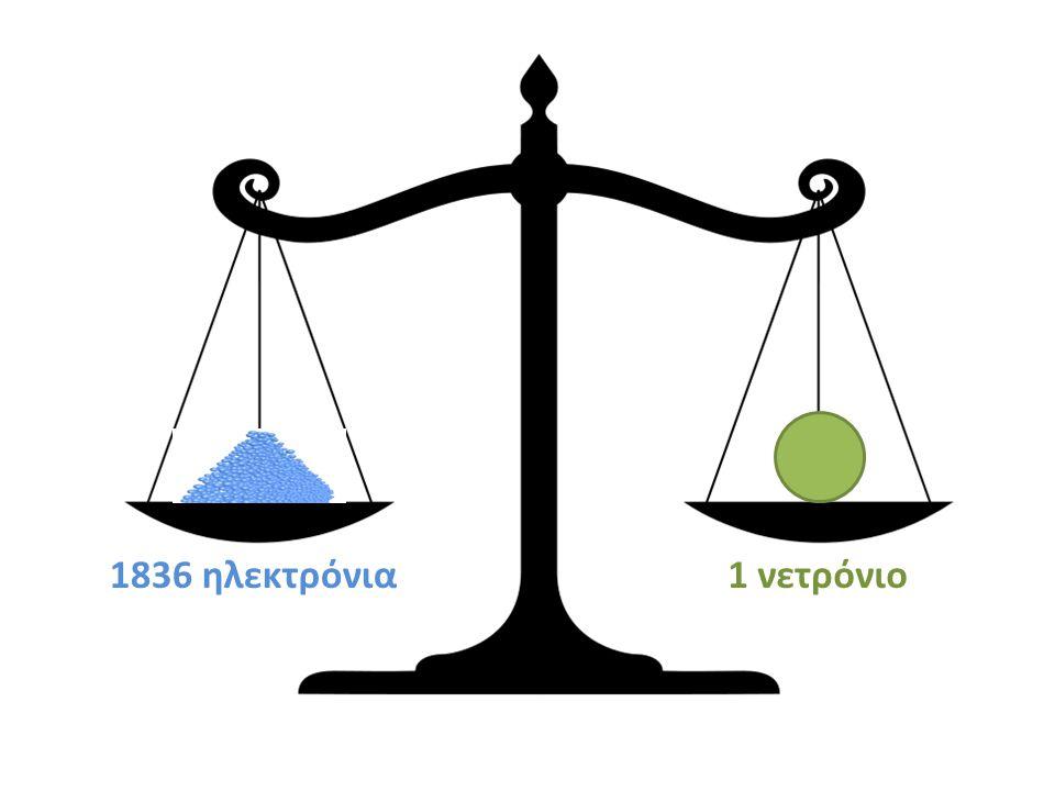 1836 ηλεκτρόνια 1 νετρόνιο