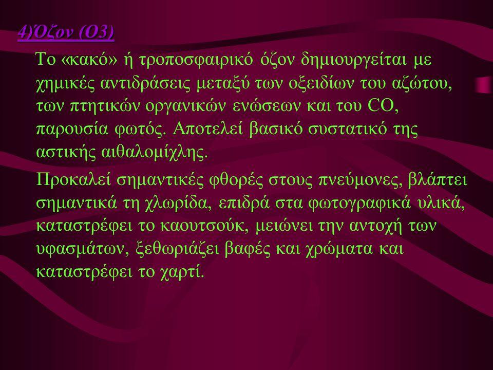 4)Όζον (O3)